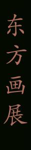 WM UN NY Arts Oriental Exhibit Chinees Logo