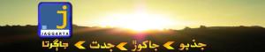 WM pakistan banner Armeer Jaggarta
