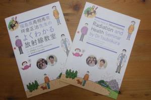 Radiation health Japan 4 Sustainable