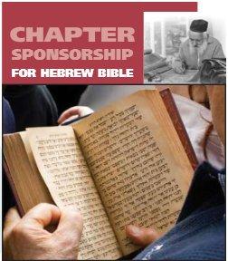 Pics Hebrew Bible